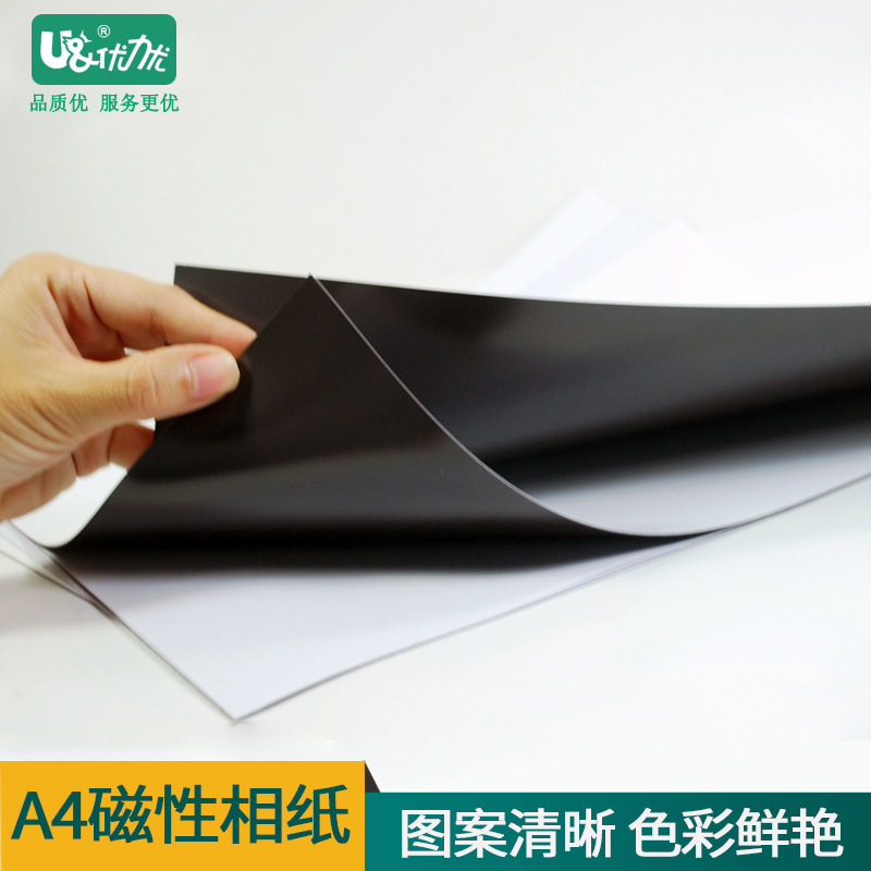 5 sheets A4 magnetic printing paper DIY photo magnetic photographic paper5 sheets A4 magnetic printing paper DIY photo magnetic photographic paper