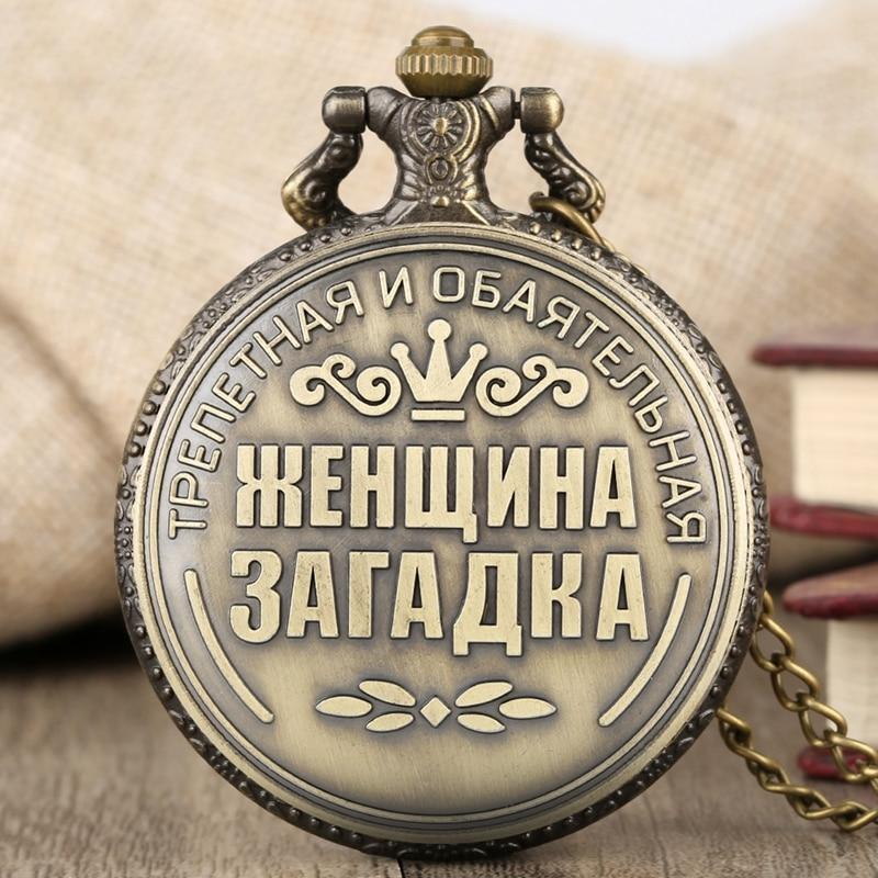 Russian Julia RIDDLE WOMAN Quartz Pocket Watch Chain Retro Bronze Necklace Pendant Top Collectibles Souvenir Gifts  Luxury Reloj