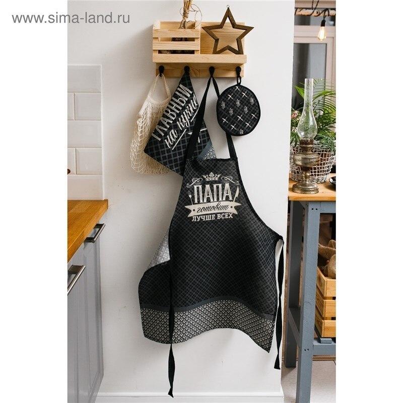 Kitchen set Daddy prepares best: apron, potholder, towel ceramic oil rubbed bronze crystal hanger towel rack holder single towel bar new