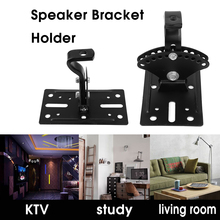 KINCO 1PC Stainless Steel Speaker Wall Mount Bracket Speaker Holder Black Support Speaker In Home Theater KTV