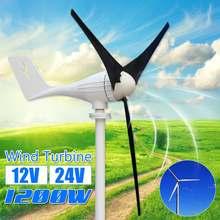 1200W 12 V/24 V В комплект входят 3 лезвия горизонтальная ветровая Мощность турбины генератора домашние ветровые турбины для домашнего использования для дома