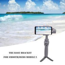 Ручной карданный стабилизатор складной штатив Стенд держатель кронштейн для DJI Smooth/OSMO Mobile 2 высокое качество штатив крепление