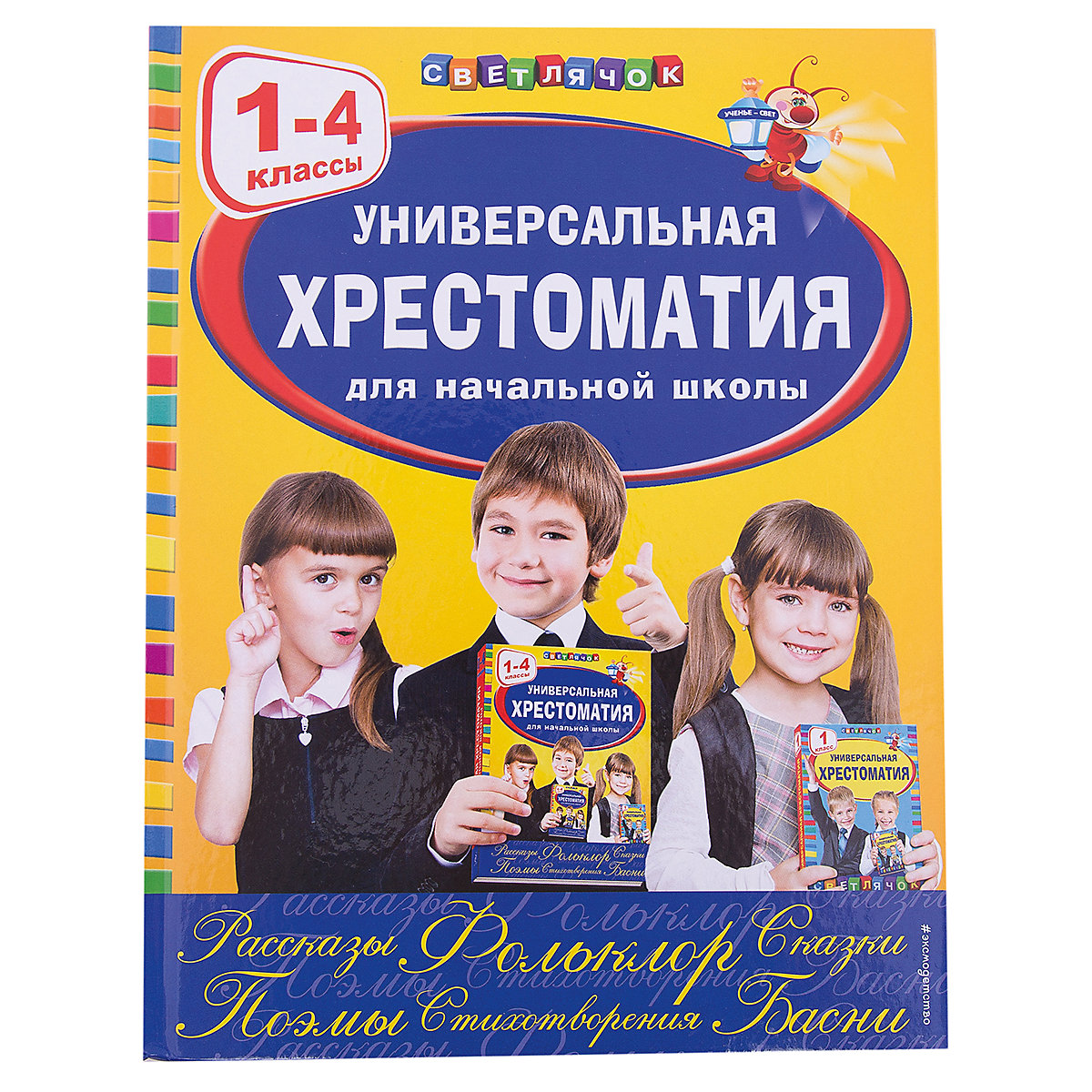 Libri EKSMO 5535480 bambini istruzione enciclopedia alfabeto dizionario libro per il bambino MTpromo