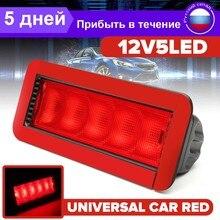 1 шт. светодиодный стоп хвост светильник автомобиль красный 5 светодиодный 12V задний высокое крепление рычага третьего 3RD Автомобильный светодиодный светильник 0,5 W Пластик
