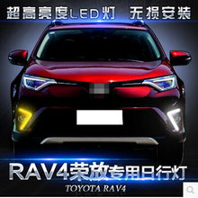 16 18 лет rav4 Светодиодные Автомобильные дневные ходовые огни