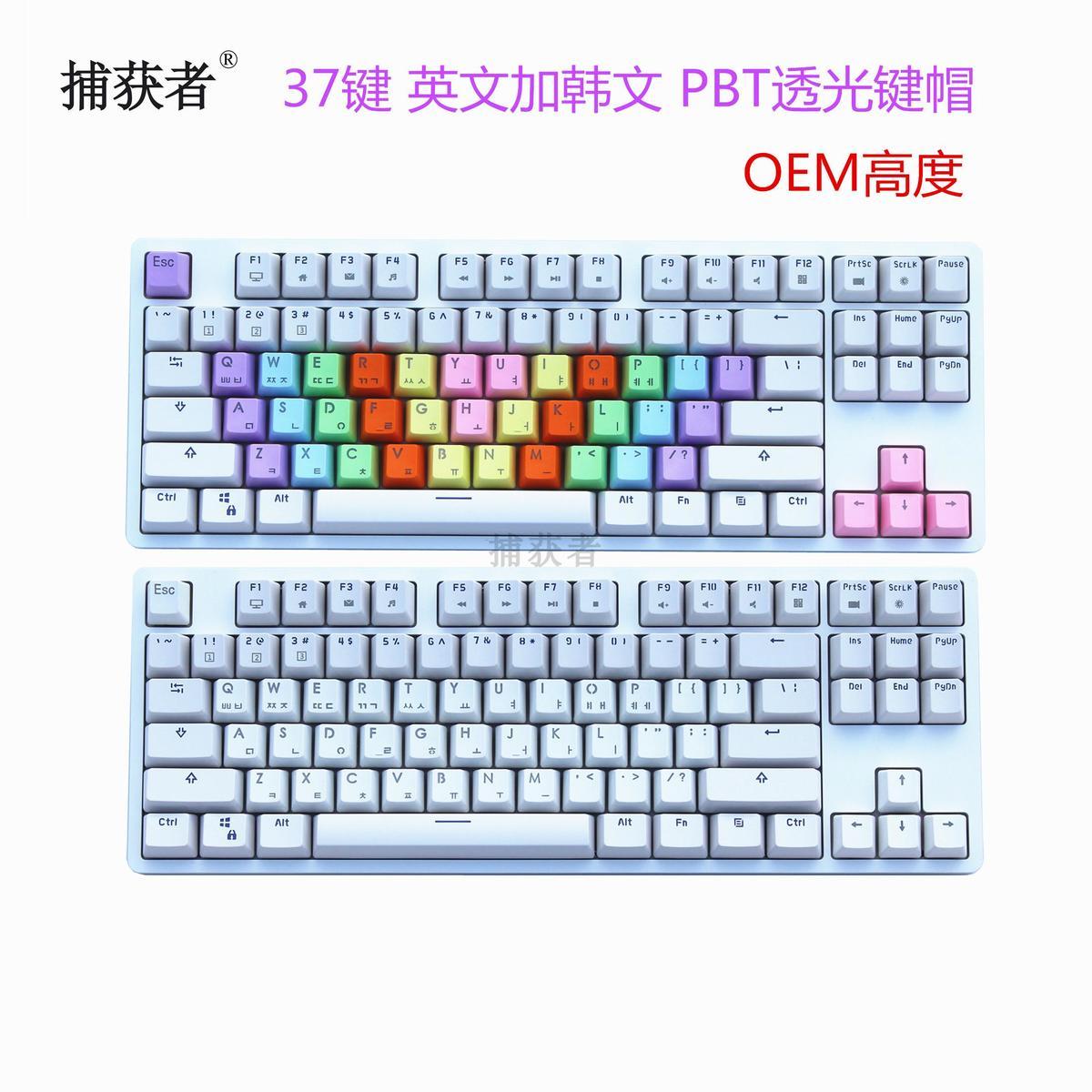 37 Keys PBT Korean OEM Height Keycaps Translucent Mechanical Keyboard Key Cap For Corsair FILCO IKBC Cherry MX Switch