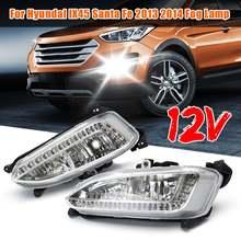 1 пара светодиодный туман светильник s дневные ходовые огни светильник для hyundai Santa Fe IX45 2013 автомобильные аксессуары Водонепроницаемый 12В противотуманный фонарь