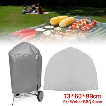 73x60x89cm BBQ Grill Cover Outdoor Camping Picnic Waterproof Dust Rain UV Proof Protector Barbeque Accessories Case High Quality(China)