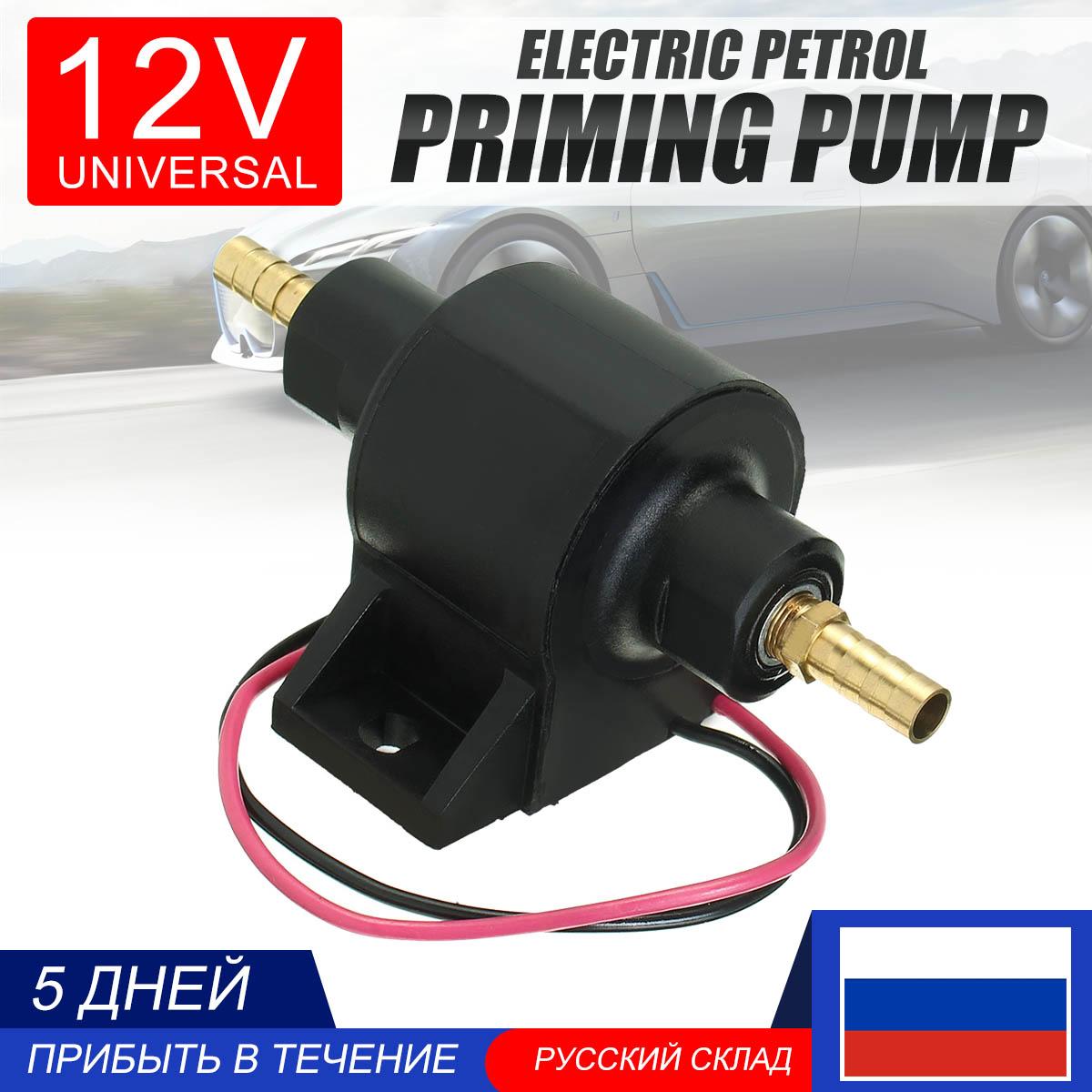 12V универсальный Электрический бензонасос низкого Давление автомобиля Ван Электрический для топливный насос с бензиновым двигателем Posi Facet Flow Стиль 8 мм