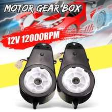 2 шт. двигатель коробка передач 12 В в 20~ 45 Вт 12000 об./мин. для детей езды на автомобиле для BMW для Audi TT Hummer для Land Rover для Jeep