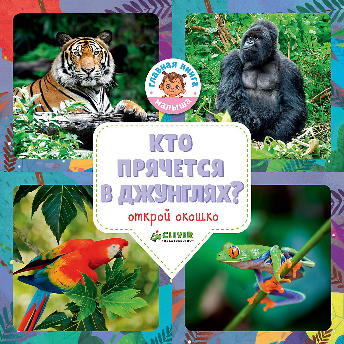 Books CLEVER 8890303 Children Education Encyclopedia Alphabet Dictionary Book For Baby MTpromo