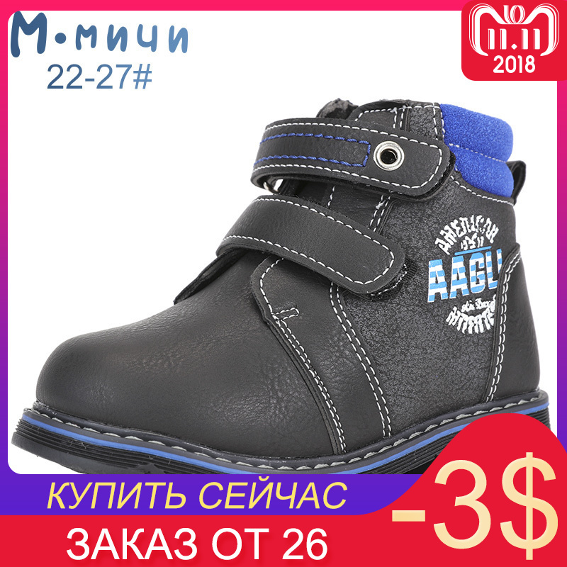 все цены на MMnun Winter Children Shoes Boots For Boys Fashion Winter Kids Boots Boy Winter Shoes Thick Plush Ankle Boots Size 22-27 ML9870 онлайн