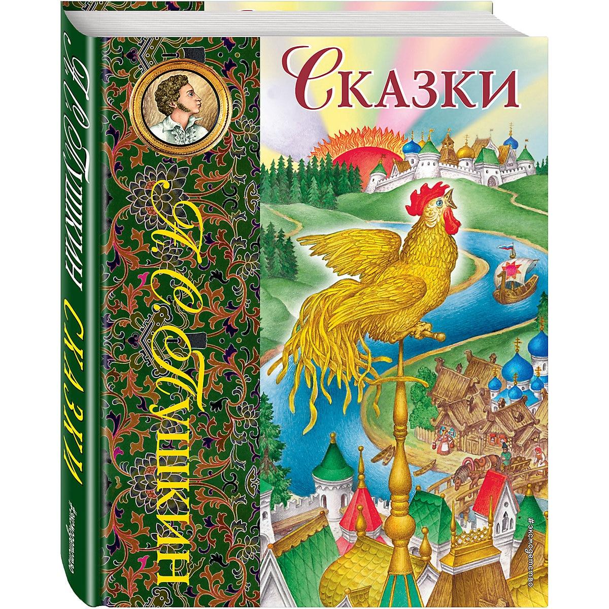 Books EKSMO 7367729 Children Education Encyclopedia Alphabet Dictionary Book For Baby MTpromo