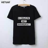 HETUAF drôle russe T Shirt haut pour Femme Harajuku imprimé T-shirt femmes o-cou Tumblr T-shirt Femme Punk Rock Camisetas Mujer
