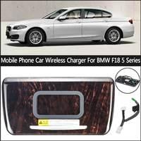 Автомобиль Быстрая Беспроводной Зарядное устройство держатель мобильного телефона зарядки для BMW F18 5 серии Беспроводной инструмент зарядк
