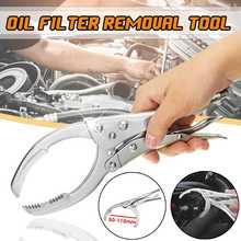 Автомобильный масляный фильтр плоскогубцы Remover гаечные ключи вице фиксируемые ручки клещи гаечный ключ инструмент для удаления авто ремонт ручные инструменты