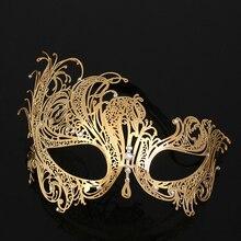 Роскошная золотая корона, венецианская металлическая лазерная резка, свадебная Маскарадная маска, танцевальный карнавальный костюм, Вечерние Маски