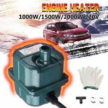 220V 1000 W/1500 W/2000 Вт авто двигатель насоса резервуар для воды с воздушным охлаждением двигателя нагреватель Подогреватель