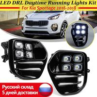 12V For Kia Sportage QL Kx5 2016 2017 2018 1 Pair Car LED Fog Light Lamp Daytime Running Light Set Auto White DRL Light Styling