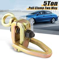Durable 2 Way 5 Ton Self Tightening Clamp Auto Car Body Repair Pull Clamp Equipment Frame Back Repair Machine Pulling Collision