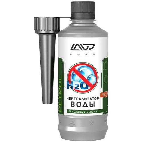 Нейтрализатор water additive in gasoline (on 40-60л) with nozzle LAVR Dry Fuel Petrol 310 ml original new car jump starter upgraded for petrol