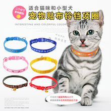 3pcs Pets Articles Small Bell A Collar For A Horse Chest Back Set Colourful Patch Nylon A Collar For A Horse