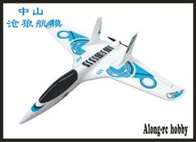 HOT SELL RC PLANE NEW FUN JET FLYWING  ( AVIATOR JET) RC PLANE MODEL HOBBY HIGH SPEED  RACING FLY WING HAVE KIT SET OR PNP SET