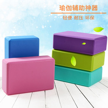 1pc multi-color Yoga Fitness Block Gym environment-friendly Workout Tool Pilates  EVA Foam thick high density dance Stretching