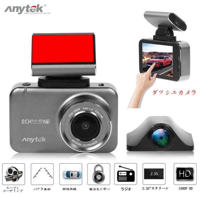 Anytek Z1 Vehicle Camera 1080p HD Car DVR Dash Camera 2.35 inch HD Touch Screen Dual Lens 150 Degree Dash Cam Built-in G-sensor
