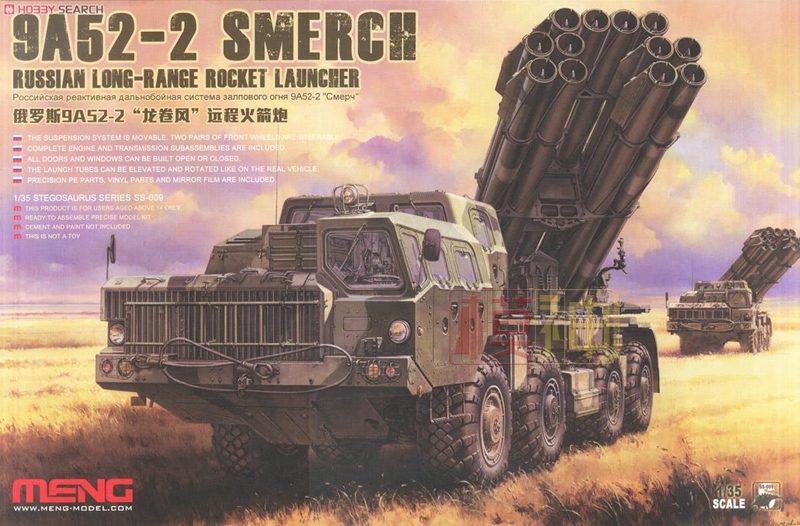Military assembly model 1/35 Russian 9A52-2 tornado long-range rocket launcher truck SS009