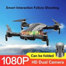 Складной Дрон HD Двойная камера Смарт следите за оптическим потоком позиционирования четырехосевой пульт дистанционного управления летательный аппарат Robo электрическая игрушка