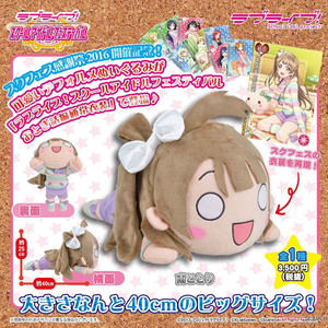 Image 2 - Love Live plush toy anime lovelive School idol project Minami Kotori Sonoda Umi Ayase El cute doll 40cm cosplay pillow gift