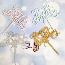 Акриловая выпечка вставка для торта Декор вечерние украшения 1 шт Блестящий Топпер для торта с днем рождения серебряное Золотое розовое