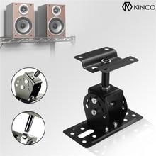 KINCO черный Универсальный алюминиевый сплав уплотненный 506 динамик держатель 180 градусов Регулируемый динамик KTV настенный кронштейн держатель подставка