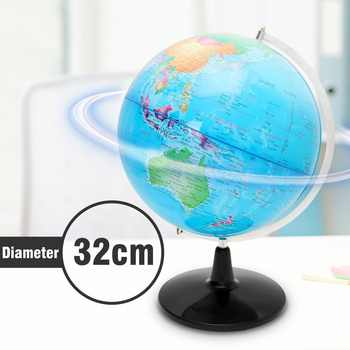 32CM Big Large Earth Globe World Map With Stand School Geography Educational Tool Toy Home Office Ornament Kids Gift - DISCOUNT ITEM  18% OFF All Category