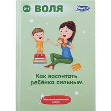 Книга Как воспитать ребенка сильным