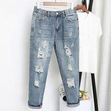 553c0420154 Винтажные Джинсы бойфренда для женщин с высокой талией джинсы женские рваные  джинсы-шаровары женские джинсовые