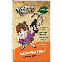 Комиксы Гравити Фолз. Охота за головой = Headhunters