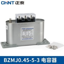 CHINT Capacitor 450v Reactive Power Compensation Self-healing Low-voltage Parallel Power Capacitor BZMJ0.45 5-3 100pcs 6kv 1000pf 102 high voltage ceramic capacitor
