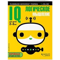 Развивающая книга с наклейками IQ Логическое мышление, для детей 2-3 лет