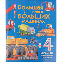 Books EKSMO 6877998 children education encyclopedia alphabet dictionary book for baby MTpromo