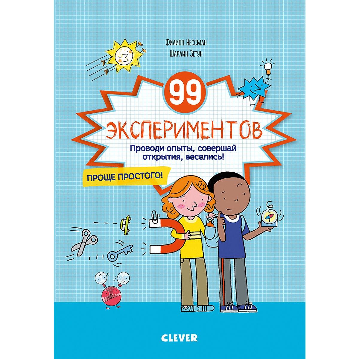 Обучающая книга Зарядка для мозгов 99 экспериментов