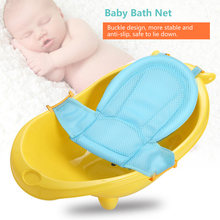 1pc hot Baby Bath Net Antiskid Hammock Newborn Tub Support for Toddler Shower Newborn Bath Bed Non-slip Thickening(China)
