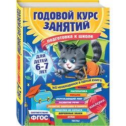 Bücher EKSMO 4753533 kinder bildung enzyklopädie alphabet wörterbuch buch für baby MTpromo