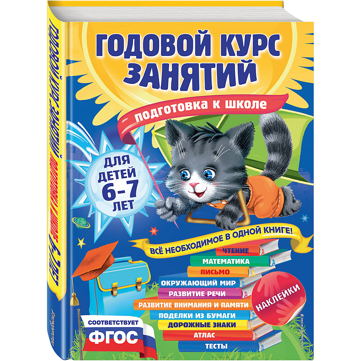 Books EKSMO 4753533 Children Education Encyclopedia Alphabet Dictionary Book For Baby MTpromo