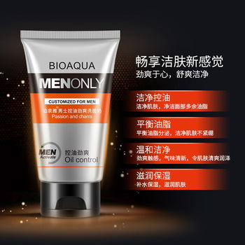 BIOAQUA Men Skin Care cream set face care Deep Hydrating Moisturizing Oil-control Whitening Anti Wrinkle Anti-Aging Cream