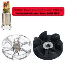 1 шт. моторная база/лезвие шестерни сцепления соковыжималка запасная часть для Nutribullet соковыжималка 600 Вт/900 Вт