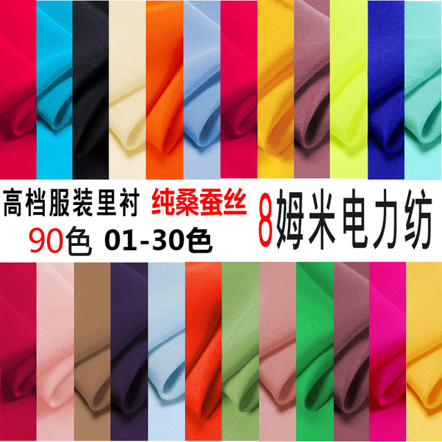 114cm wide 8mm 100% silk electric spinning fabric high-grade clothing lined with lining fabric silk fabric (color 1 - color 30)