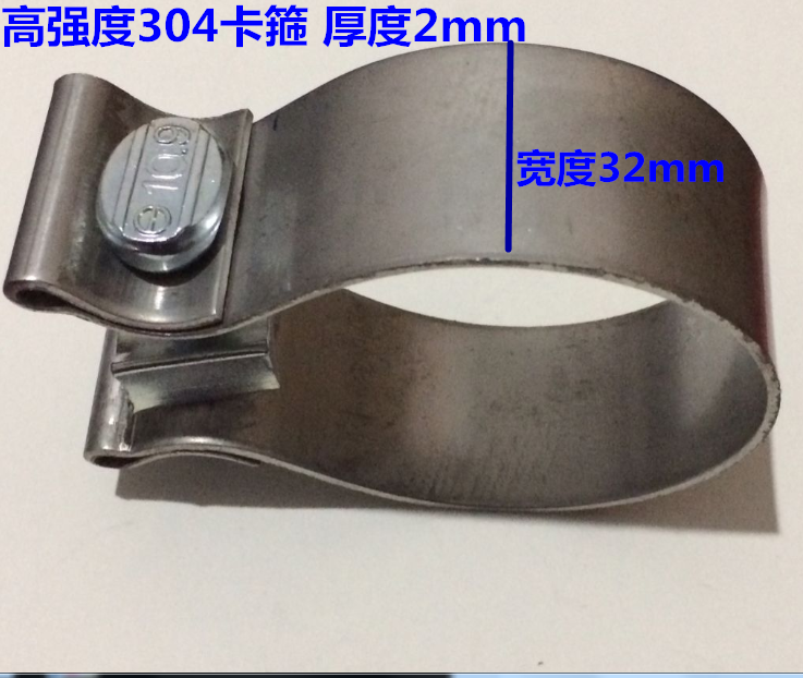 Automobile exhaust pipe retrofit clamp 45-76mm stainless steel 304 card thickened tail larynx buckle