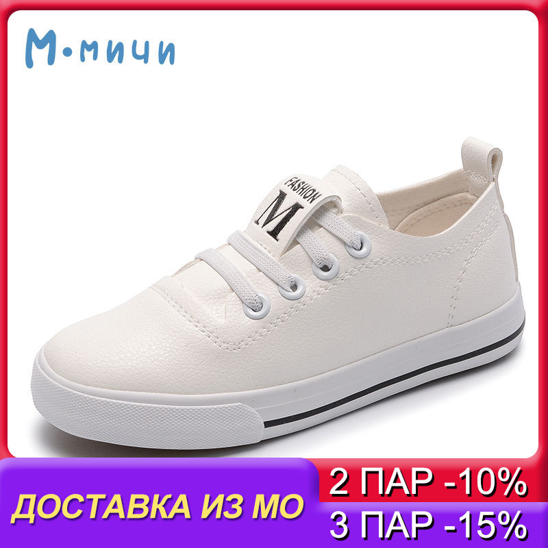 MMNUN Children Shoes Unisex Kids Shoes For Girl And Boys Soft Pu Leather Shoes Kids Lace-up Kids Sneakers Size 26-31 ML973
